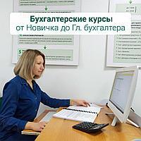 Бухгалтерские курсы в Алматы. Курсы 1С Бухгалтерия 8.3