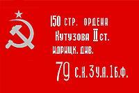 Знамя Победы в аренду