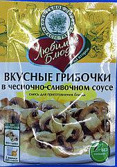 """Смесь для приготовления блюда """"Вкусные грибочки в чесночно-сливочном соусе"""" 25г Любимое блюдо, Волшебное дерев"""