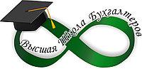 Высшая Школа Бухгалтеров Ланганц Л.Э.