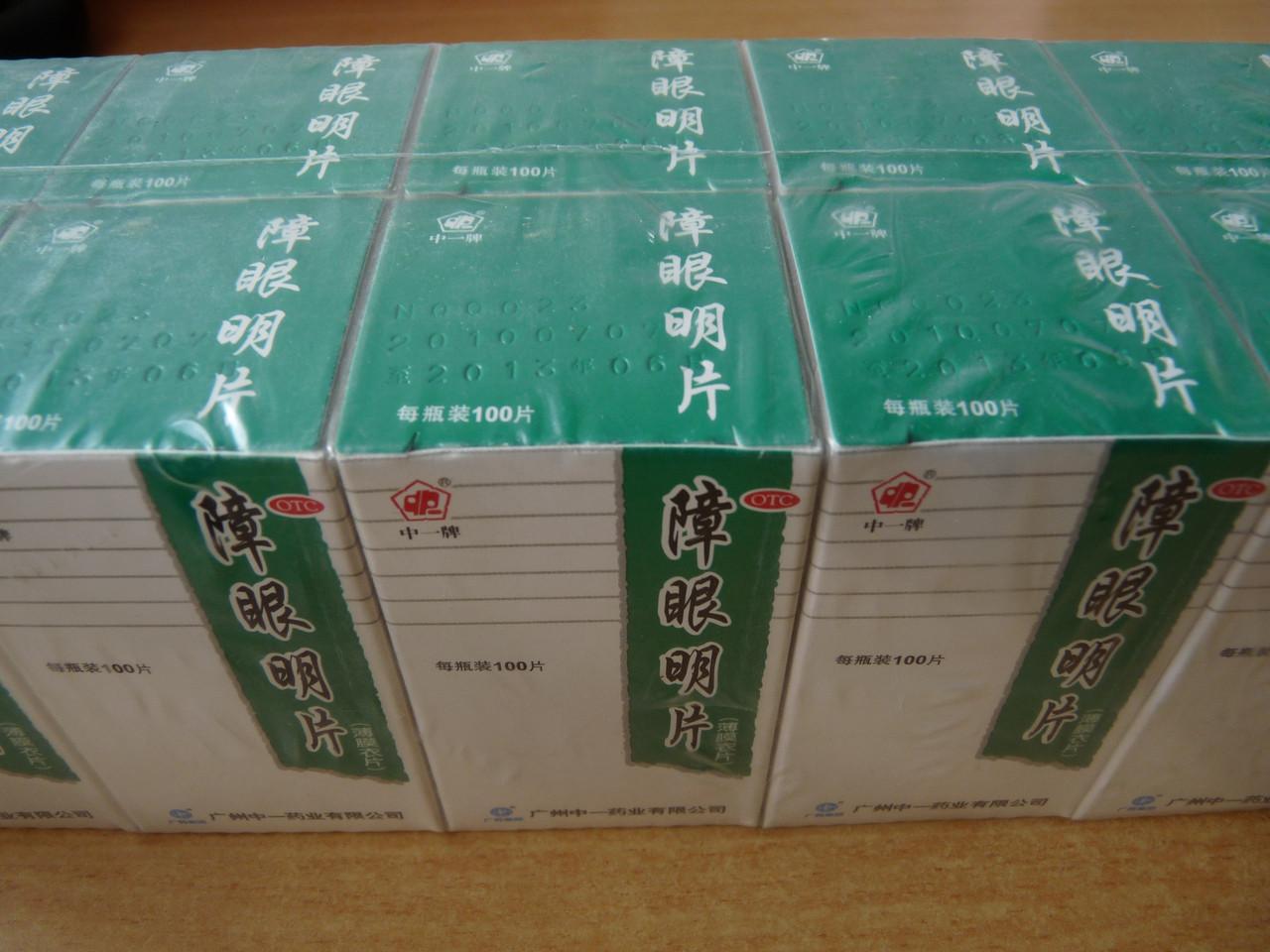 Травяной сбор для лечения глазных болезней Чжан Янь Мин Пянь