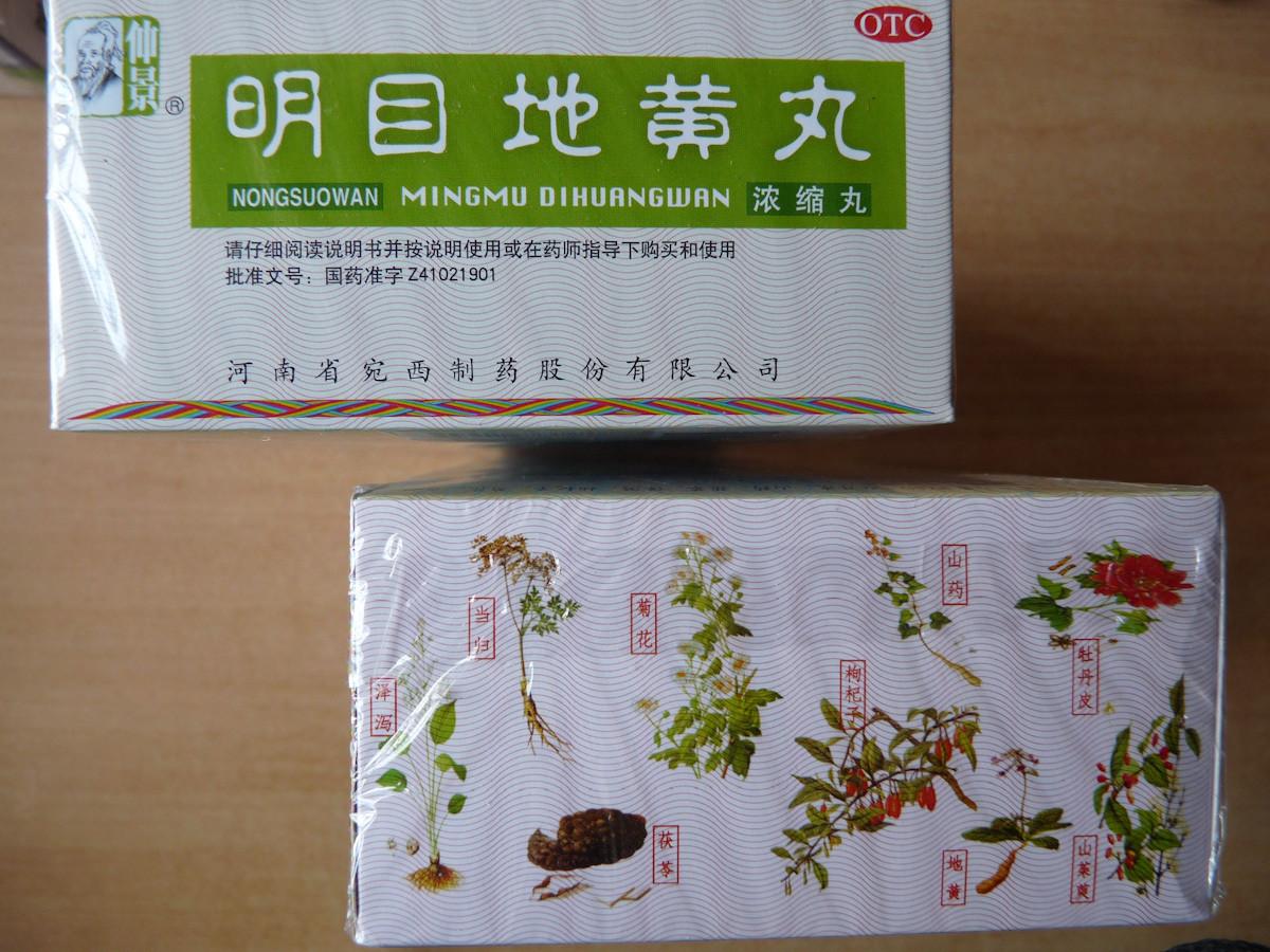 Травяной сбор для лечения глазных болезней Минг Му Ди Хуан Вань