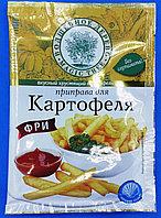 Приправа для картофеля фри 30 гр