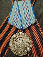 """Медаль""""За оборону Кавказа"""" (копия)"""