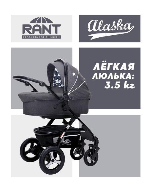 Детские коляски Rant