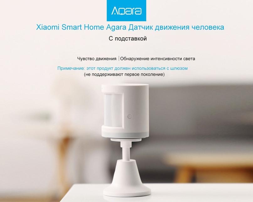 Датчик движения с креплением Xiaomi Aqara Body Sensor и Light Intensity Sensors