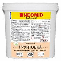 Грунт антикоррозийный быстросохнущий Neomid