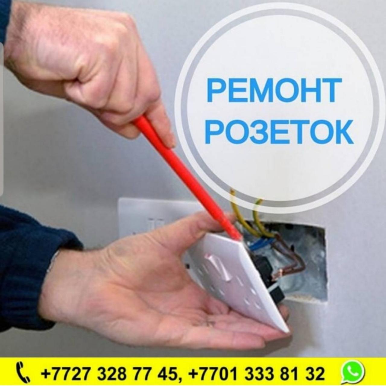 Установка и ремонт розетки