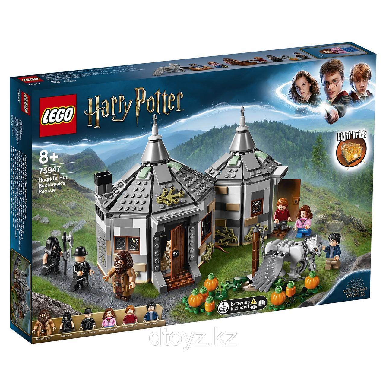 Lego Harry Potter 75947  Хижина Хагрида спасение Клювокрыла