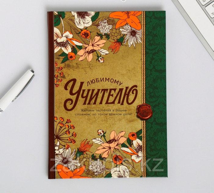 Ежедневник в подарочной коробке «Дорогому учителю»