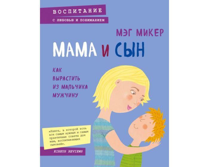 Микер М.: Мама и сын. Как вырастить из мальчика мужчину