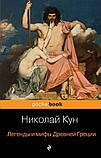 Кун Н. А.: Легенды и мифы Древней Греции, фото 2