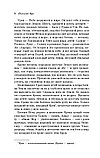 Кун Н. А.: Легенды и мифы Древней Греции, фото 5