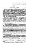 Кун Н. А.: Легенды и мифы Древней Греции, фото 6