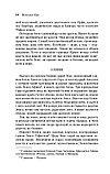 Кун Н. А.: Легенды и мифы Древней Греции, фото 9