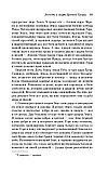Кун Н. А.: Легенды и мифы Древней Греции, фото 10