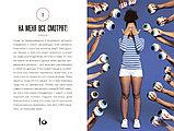 Ибрагим М., Эркас С.: Твое личное тело. 50 советов от девчонки, которая повзрослела, фото 10
