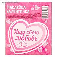 Валентинки наклейки «Ищу свою любовь», 9 х10 см