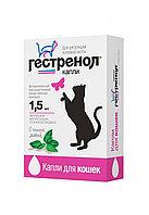Гестренол Капли для регуляции половой охоты у кошек