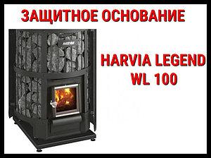 Защитное основание WL 100 для Harvia Legend