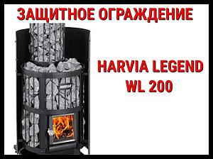 Защитное ограждение WL 200 для Harvia Legend
