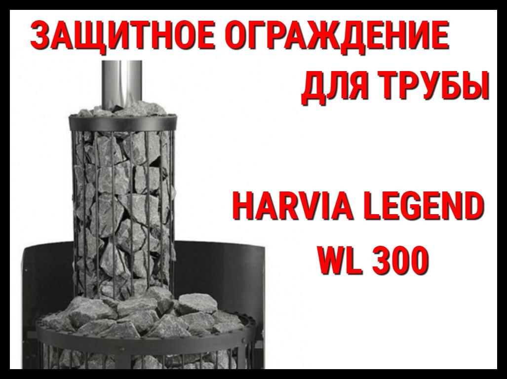 Защитное ограждение для трубы WL 300 для Harvia Legend