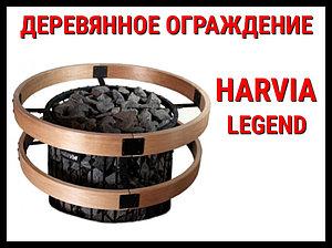 Ограждение деревянное Saspo 241 для Harvia Legend 150