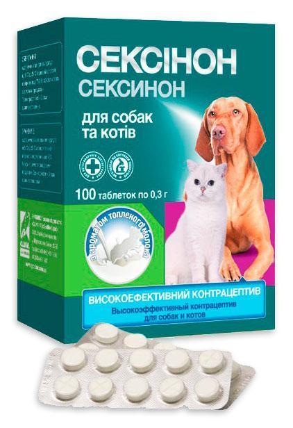 Сексинон для собак и котов (контрацептив)