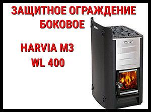 Защитное ограждение боковое WL 400 для Harvia M3
