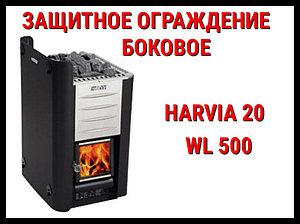 Защитное ограждение боковое WL 500 для Harvia 20 Pro/Sl/Duo