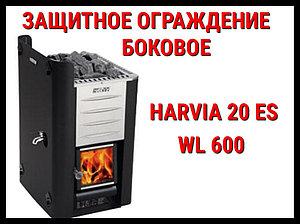 Защитное ограждение боковое WL 600 для Harvia 20 Es