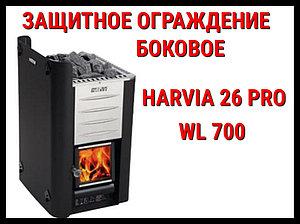 Защитное ограждение боковое WL 700 для Harvia 26 Pro