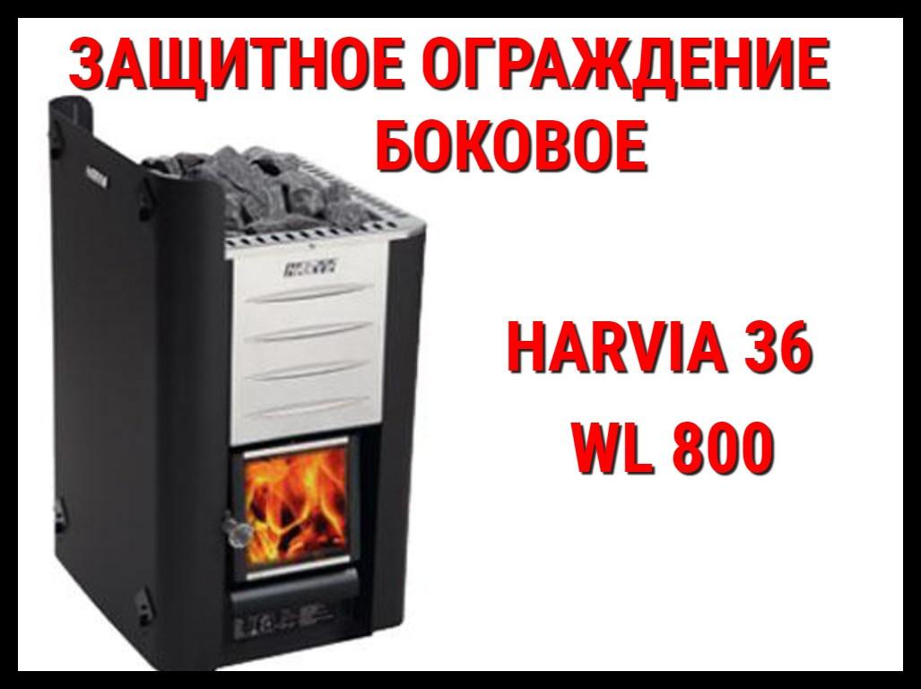 Защитное ограждение боковое WL 800 для Harvia 36