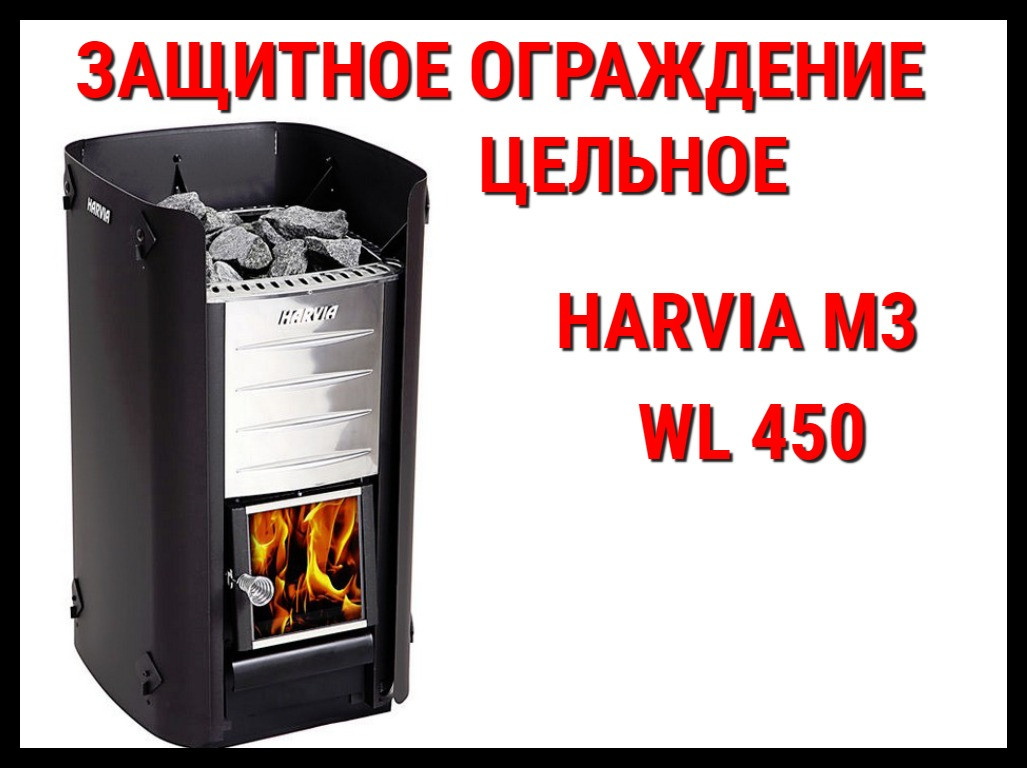 Защитное ограждение цельное WL 450 для Harvia M3