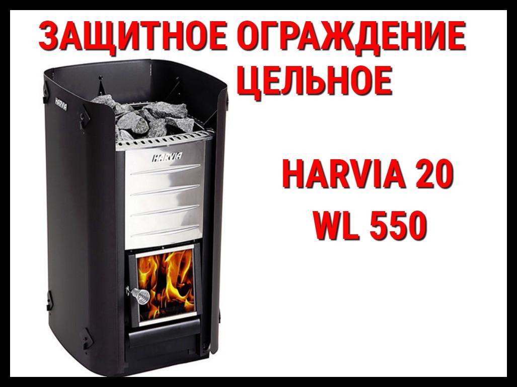 Защитное ограждение цельное WL 550 для Harvia 20 Pro/Sl/Duo