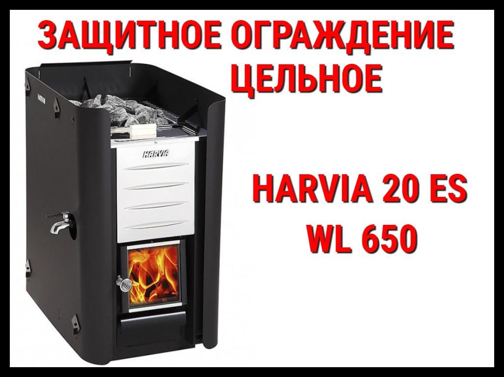 Защитное ограждение цельное WL 650 для Harvia 20 Es
