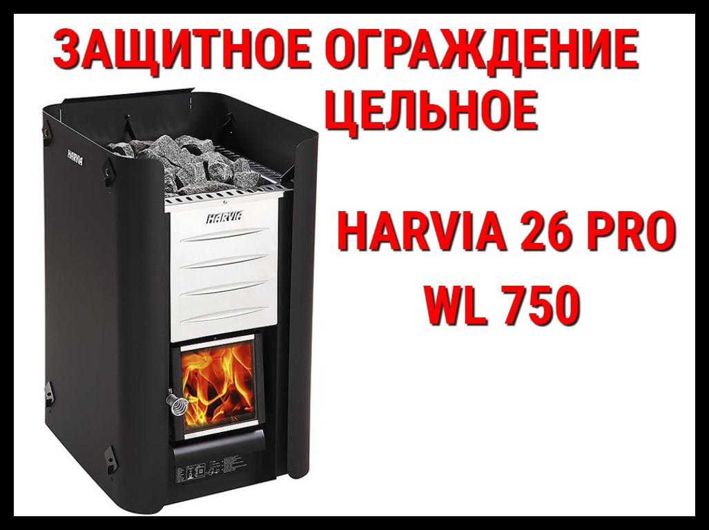 Защитное ограждение цельное WL 750 для Harvia 26 Pro