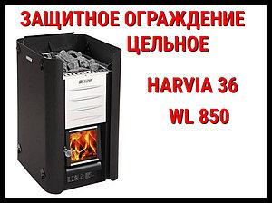 Защитное ограждение цельное WL 850 для Harvia 36