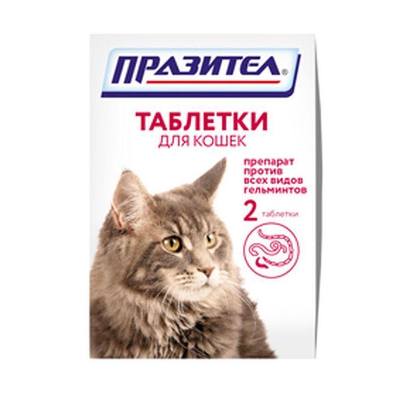 Празител Таблетки для кошек против гельминтов