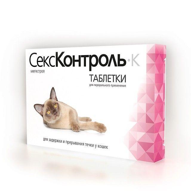 Секс-Контроль Таблетки для кошек