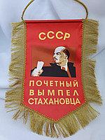 Вымпел на тему СССР