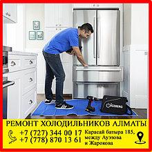 Диагностика мастера по холодильникам