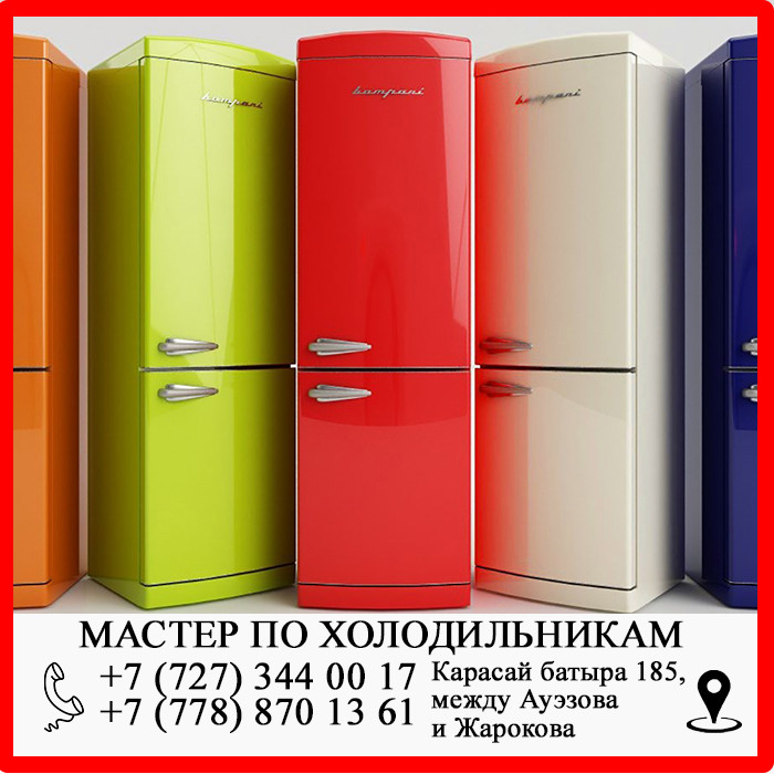 Установка холодильников Алматы