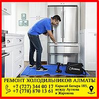 Качественный ремонт холодильников Алматы