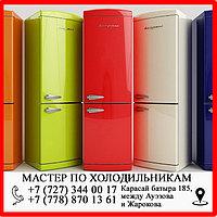Ремонт холодильников Медеуский район на дому