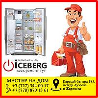 Ремонт холодильника Турксибский район на дому