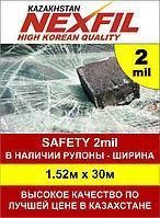 Ударопрочная защитная пленка 2Mil (в отрез)