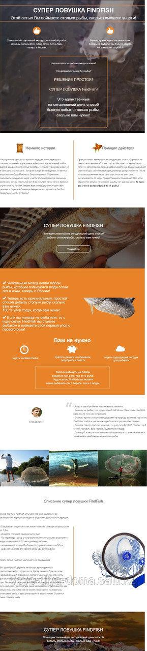 Супер ловушка FindFish (Финдфиш) - кастинговая сеть - фото 2