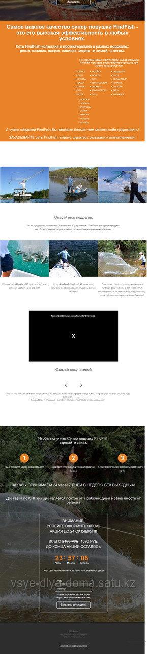Супер ловушка FindFish (Финдфиш) - кастинговая сеть - фото 3