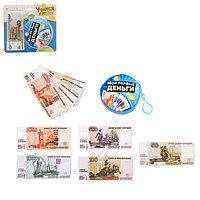 Набор денег с кошельком «Учимся и играем»